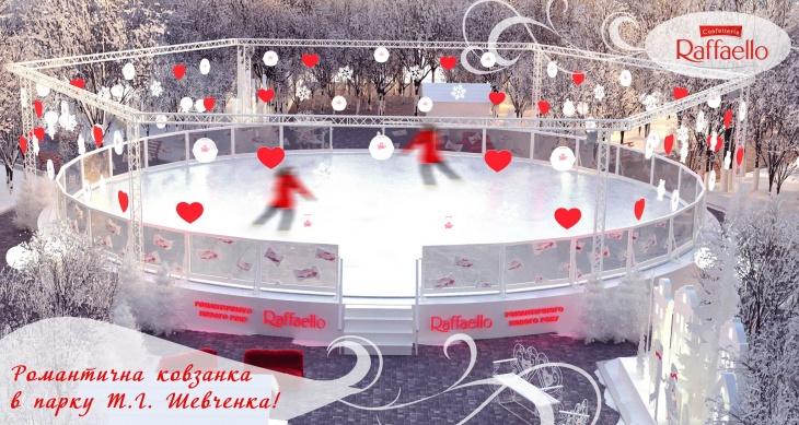Романтична ковзанка в парку Шевченка