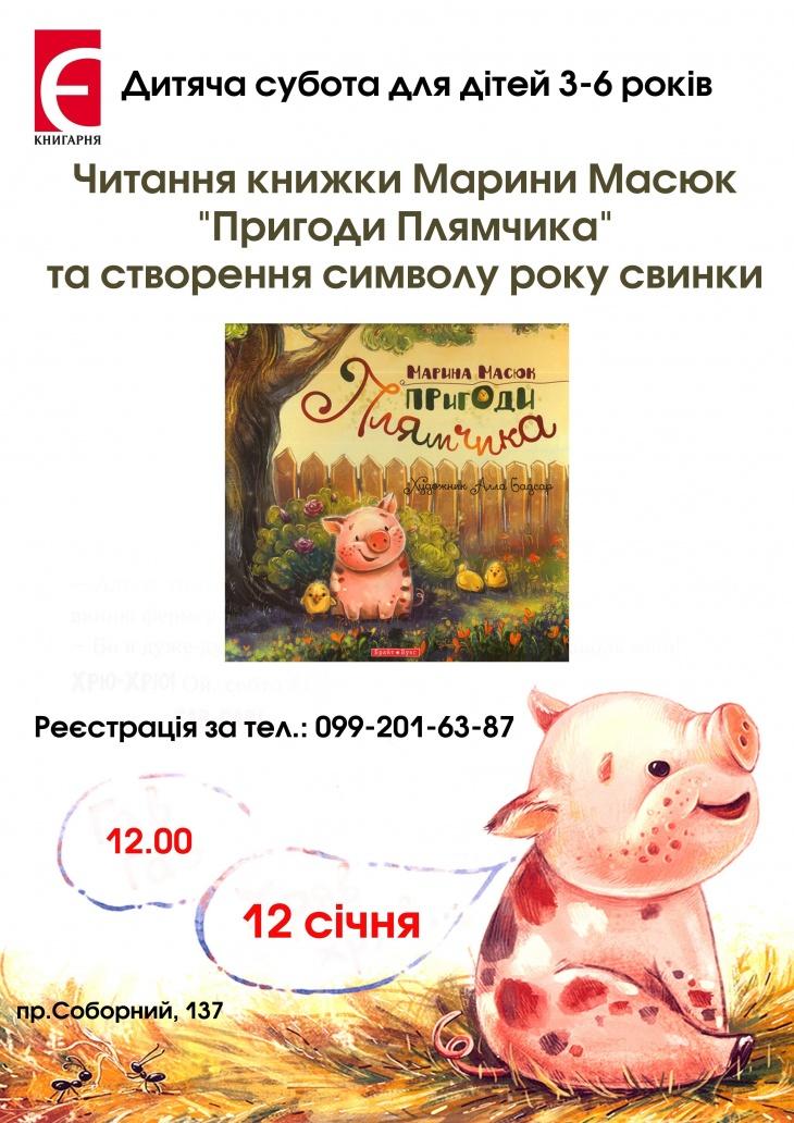 """Читання книги та створення символу року у Книгарні """"Є"""""""