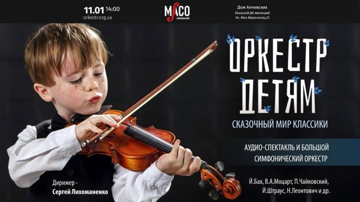 Оркестр - детям. Сказочный мир классики