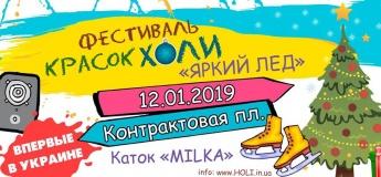 Яскравий Лід. Фестиваль фарб Холі