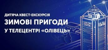 """Зимние приключения в телецентре """"Карандаш"""""""