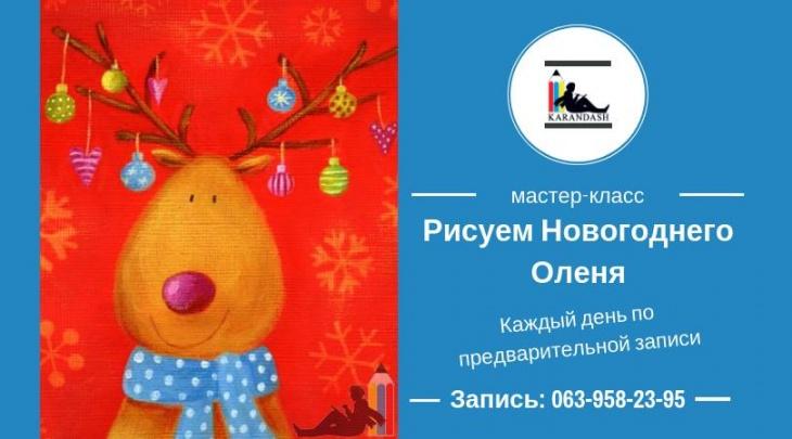Рисуем Новогоднего Оленя