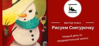 Рисуем Милую Снегурочку