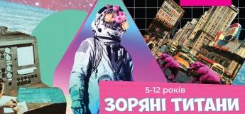 Звездные титаны. КМДШ_Weekend, Киев