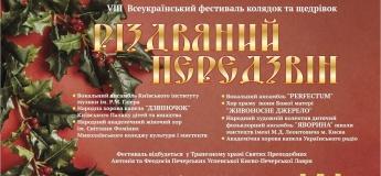 """Фестиваль колядок та щедрівок """"Різдвяні передзвони"""""""