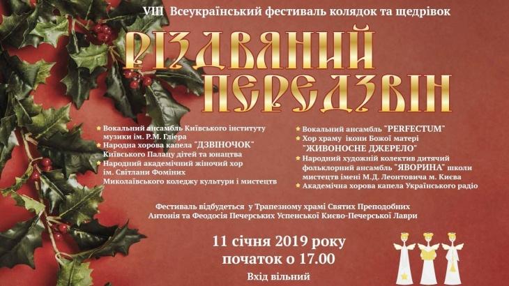 """Фестиваль колядок и щедривок """"Рождественские перезвоны"""""""