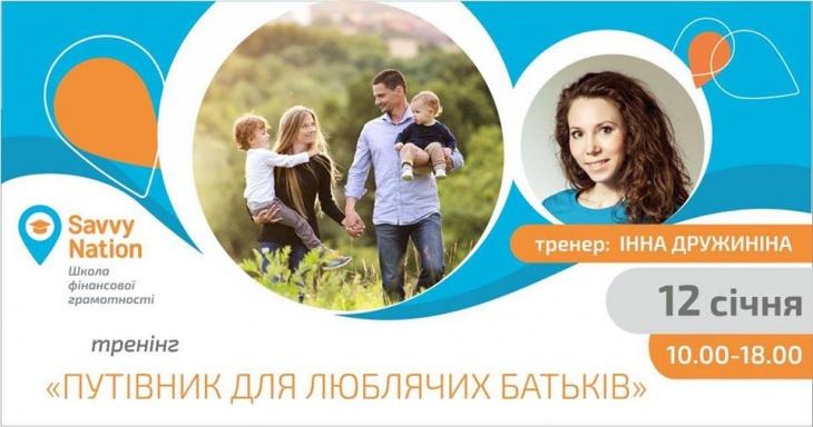 Тренінг «Путівник для люблячих батьків»