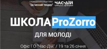Школа ProZorro для молоді