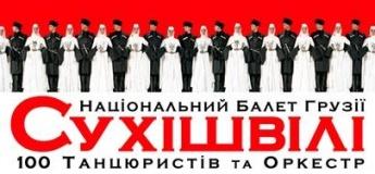 Національний балет Грузії ''Сухішвілі'' у Рівному