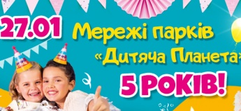 """День рождения сети парков безграничных развлечений """"Детская Планета"""""""