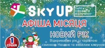 "Афіша місяця від ""Sky Up"""