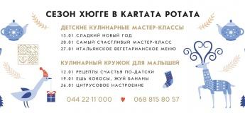Сезон хюгге в Kartata Potata