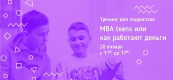 """Тренинг для подростков """"MBA teens или как работают деньги"""""""