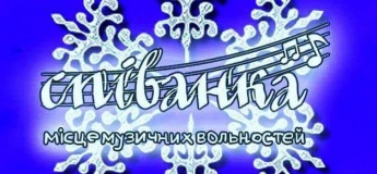 """Співанка """"Зимова зустріч"""""""