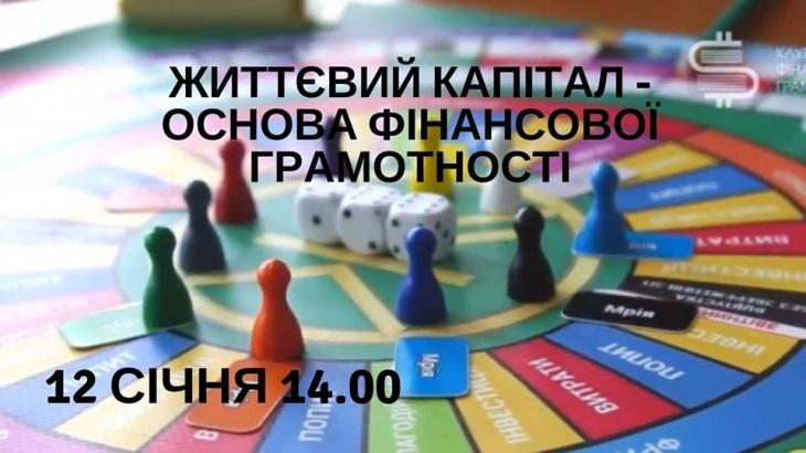 Життєвий Капітал - фінансова гра для підлітків