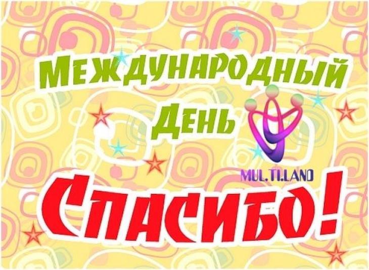 """Международный день """"Спасибо"""" с Мультиленд"""