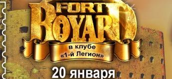 Форд Боярд