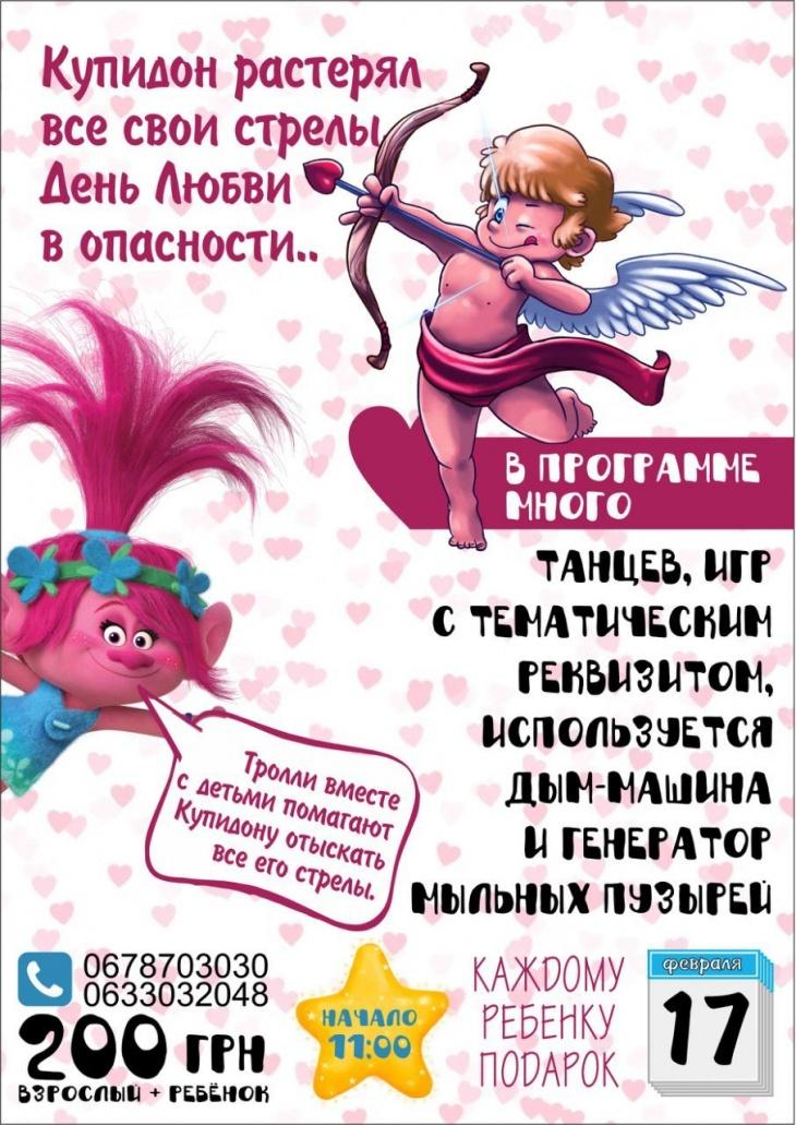 "Интерактивная программа ""Тролли и Купидон!"""