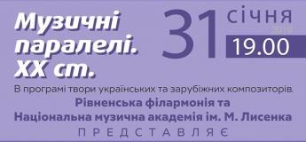 Музичні паралелі ХХ ст.