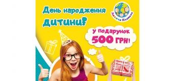 500 грн у подарунок на День народження