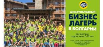 Международный бизнес-лагерь в Болгарии