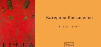 TERRA. Виставка живопису Катерини Косьяненко