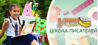 """Курс """"Школа писателей"""""""
