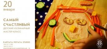 Самый счастливый детский кулинарный мастер-класс