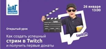 """Открытый урок: «Как создать успешный стрим в Twitch"""""""