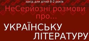НеСерйозні розмови про класичну українську літературу