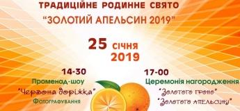 """Родинне свято """"Золотий апельсин"""""""