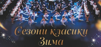 "Концерт ""Сезони класики: Зима"""