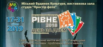 """Фотовиставка """"Рівне 2018. День за днем"""""""