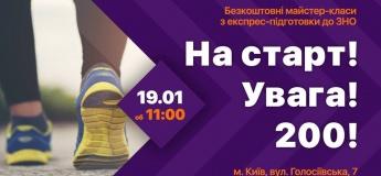 Безкоштовні майстер-класи «ЗНО для спринтерів» у Києві