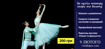 """За лаштунки театру опери та балету """"Ромео та Джульєтта"""""""