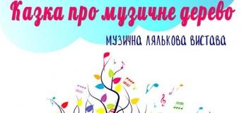 """Музыкальный кукольный спектакль """"Сказка о музыкальном дереве"""""""