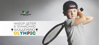 Набір дітей до тенісної академії Olympic