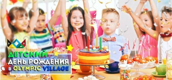 День народження в Olympic Village