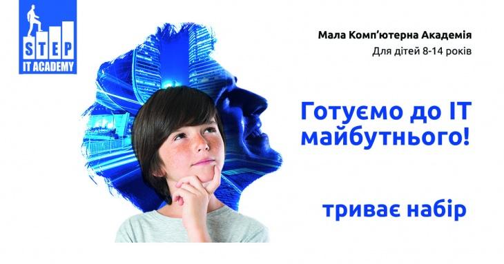 Завершується набір студентів 8-14 років в Junior IT STEP Academy!