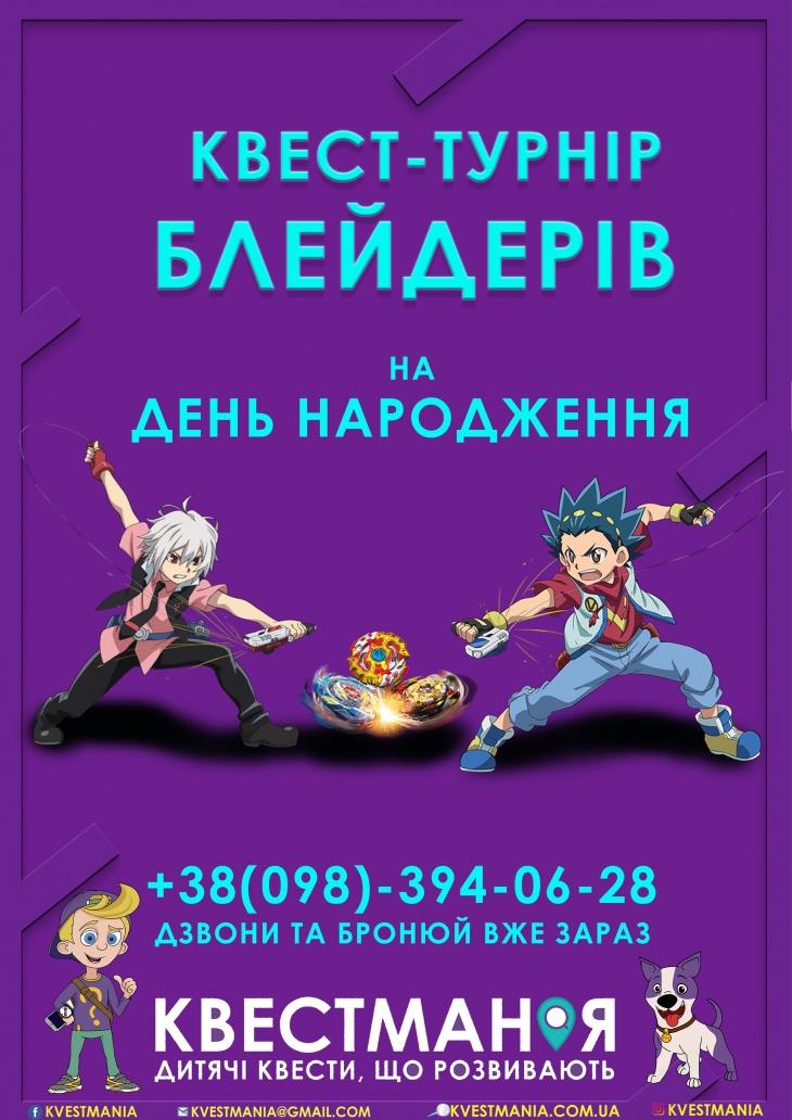 """Детский день рождения в стиле квест """"Турнир Блейдеров"""""""