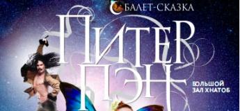 "Балет-сказка ""Питер Пен"""