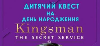 """Дитячий день народження в стилі квест """"Kingsman"""""""