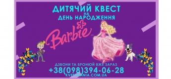 """Детский день рождения в стиле квест """"Барби"""""""