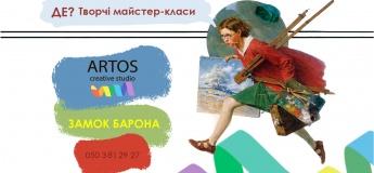 Майстер-класи з живопису та малюнку для дітей