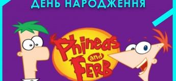 """Детский день рождения в стиле квест """"Phineas and Ferb"""""""
