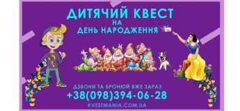"""Детский день рождения в стиле квест """"Белоснежка и семь гномов"""""""
