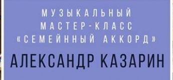 """Музыкальный мастер-класс """"Семейный Аккорд"""""""