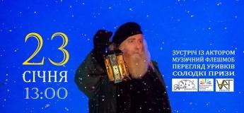 """Презентація нового українського фільму """"Тільки Диво"""""""