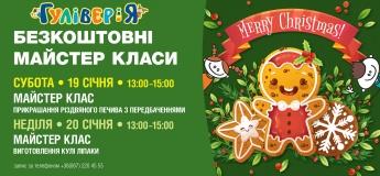 """Липкие мастер-классы в ДРЦ """"ГуливериЯ"""""""