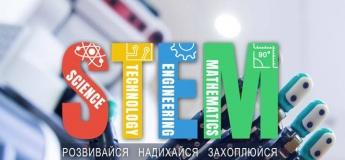 Фестиваль STEM-образования 2019